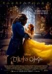 영화 미녀와 야수 포스터
