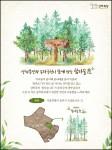 상하목장이 종이팩 분리 배출 캠페인에 참가한 주민과의 약속을 실천하기 위해 송파구청과 함께 오금동 일대 900여 평에 참다숲을 조성한다