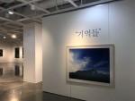 노상현 작가의 전시회가 세종문화회관 미술관 제2전시장에서 열렸다