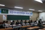 건국대학교 아시아콘텐츠연구소가 3월 25일 교내 교육과학관 식민지조선과 타이완의 풍경과 기억을 주제로 제6회 국제학술대회를 개최했다