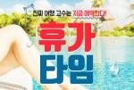 에어텔닷컴이 6~8월 여름 성수기 해외 자유여행 특가 기획전을 할인쿠폰 이벤트와 함께 오픈했다
