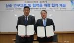 충남연구원은 25일 한국해양수산개발원과 해양수산 분야 업무협약을 체결했다