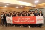 축산식품전문기업 선진은 취업준비생의 고민 해소를 위한 진로탐색캠프 2017 선진 리더십 프로그램을 실시했다