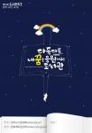 제53회 도서관주간 공식포스터