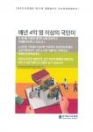 한국도서관협회 제작한 제19대 대통령 선거 도서관정책 제안서 표지