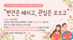 서울시정신증진센터가 3일부터 16일까지 정신건강의 날을 맞이하여 편견은 헤치고 관심은 모으고 이벤트를 실시한다