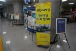 국립나주병원이 개최한 2016년 시화전시회