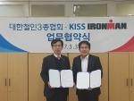 KISS-아이언맨코리아와 대한철인3종협회가 업무협약을 체결했다