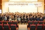 한국보건복지인력개발원이 개원 13주년을 맞이하여 내부 소속직원들을 대상으로 새로운 비전선포 및 개원기념식을 진행하였다