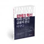 핀테크 혁신, 미래 산업과 금융의 판을 바꾸다, 이석근, 서정희 공저, 194쪽, 14800원