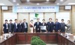 부산연구개발특구가 이노폴리스캠퍼스지정·육성사업 착수회 및 현판 전달식을 가졌다