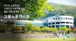 경기도 광주에 소재한 코리아텍 고용노동연수원 전경