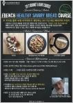 르 꼬르동 블루-숙명 아카데미 프랑스 건강 식사 대용 빵 특별 단기 과정 포스터