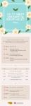 한국마이크로크레디트 신나는조합이 2017년 서울권역 예비 사회적기업 맞춤교육 지원사업을 실시한다