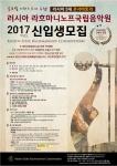 러시아 라흐마니노프국립음악원 2017 신입생모집 국제오디션이 5월 6-7일 한국에서 개최된다