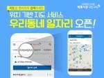 벼룩시장 구인구직이 모바일 앱을 전면 개편, 사용자 편의성 강화에 나선다