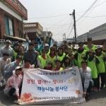 한국보건복지인력개발원 경인교육센터가 2017년 봄맞이 벽화봉사활동을 실시했다