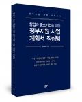창업과 중소기업을 위한 정부지원 사업 계획서 작성법, 정경택 지음, 좋은땅 출판사, 328쪽, 25,000원