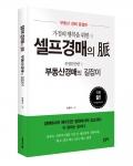 좋은땅출판사가 책 셀프경매의 맥을 출간했다