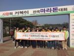 제14회 사랑의 거북이 마라톤에 참석해 봉사활동을 마친 사회복무요원들