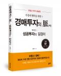 경매투자의 맥, 한종덕 지음, 좋은땅 출판사, 664쪽, 35000원