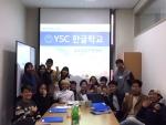 용인송담대가 외국인 유학생 대상 YSC한글학교를 개강했다