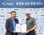 한국OGK가 유럽피언투어 3승을 달성한 프로골퍼 왕정훈과 메인 스폰서 후원 계약을 한국시간으로 6일 체결했다고 밝혔다. 왼쪽부터 한국OGK 박수안 회장, 프로골퍼 왕정훈
