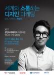 부산시와 부산디자인센터가 2017년 창업도약패키지 지원사업 사업설명회를 개최한다