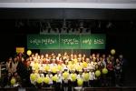 사회복지법인 함께걷는아이들이 어린이 병원비 국가 보장을 위한 어린이 음악회를 개최했다