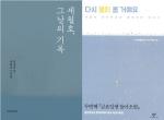 알라딘, 세월호 참사 3주기 추모 'eBook' 2종 무료 배포