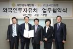 13일 대한법무사협회 노용성 협회장(가운데)과 KB국민은행 김남일 중소기업금융그룹 대표(왼쪽에서 두 번째)가 외국인직접투자 지원을 위한 업무협약식에 참석하여 협약서에 서명했다