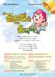 서울장애인종합복지관이 5월 20일에 진행하는 제7회 장애이해퀴즈쇼, 골든벨을 울려라 참가자를 모집한다.