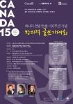 주한캐나다대사관이 캐나다 건국 150주년 기념 창의적 글쓰기 대회를 개최한다