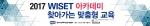 한국여성과학기술인지원센터가 4월 19일 대전 한국한의학연구원에서 WISET 찾아가는 맞춤형 교육을 개최한다