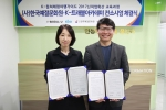 13일 한국예절문화원과 K-트래블아카데미가 컨소시엄 협약을 체결했다. 왼쪽부터 전재희 원장과 오형수 대표