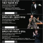 이흥선 마술대회, 22~23일 알렉산더 매직 컨벤션서 개최