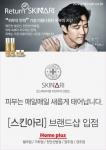이정재 화장품 스킨아리가 홈플러스 인천 가좌점·서울 월곡점에 입점했다