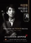 바이올리니스트 이강원의 여덟 번째 바이올린 독주회가 금호아트홀에서 개최된다