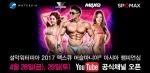 스포맥스가 세계 최고의 보디빌딩&피트니스 대회인 설악워터피아 2017 맥스큐 머슬마니아 아시아 챔피언십의 공식 유투브 채널을 오픈했다