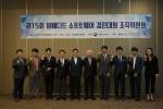 임베디드소프트웨어·시스템산업협회가 제15회임베디드SW경진대회 조직위원회를 개최했다
