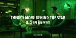 하이네켄이 글로벌 브랜드 캠페인 There's More Behind the Star 슬로건 아래 별, 그 뒤에 숨은 이야기 라는 새로운 디지털 동영상 광고를 국내에 선보인다