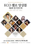 KCO 첼로 앙상블 제4회 정기연주회 포스터