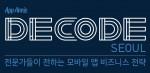 2017 앱애니 디코드 서울에서 SSG.com의 모바일 성공 전략을 공개한다