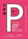 페이퍼 토이전이 5월 3일부터 7일까지 서울숲공원 커뮤니티센터와 가족마당에서 개최된다