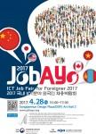 미래창조과학부가 주최하고 정보통신산업진흥원가 주관하는 2017년 국내 ICT 분야 외국인 채용박람회 JobAYo 2017이 28일 동대문디자인플라자 알림2관에서 개최된다