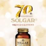솔가가 창립 70주년을 기념해 고객 사랑에 보답하기 위한 다양한 이벤트를 진행한다