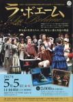 대구오페라하우스 라 보엠 공연 포스터