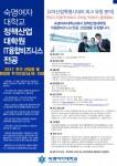 숙명여대 정책산업대학원 IT융합비즈니스전공 남여 신입생 모집 포스터