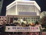 동명대가 재학생 80명을 대상으로 홍콩·마카오 및 대구 EXCO 등 국내외의 MICE 관련 기업 탐방에 나섰다. 사진은 2016년 국외 MICE 기업 탐방