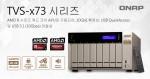 QNAP이 AMD와 파트너십을 체결하여 고성능 TVS-x73 NAS 시리즈를 출시했다